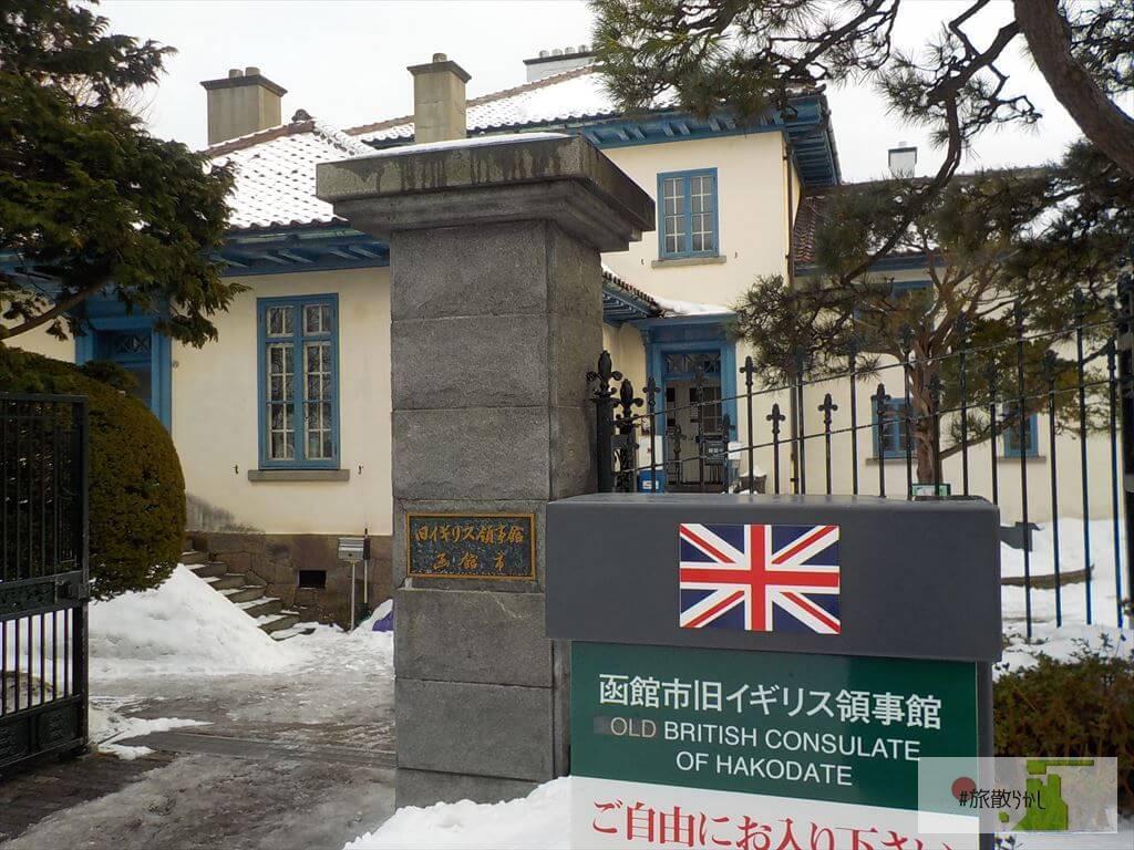 函館市旧イギリス領事館|展示に触れたり座ったり体験型の歴史的建造物